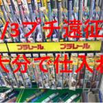 副業せどり仕入れ実践記 ~日帰り遠征 2/3大分編~