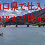 副業せどり仕入れ実践記 ~2018.4.21県内編~