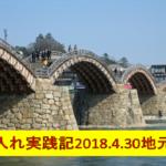 副業せどり仕入れ実践記 2018.4.30地元編
