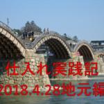 副業せどり仕入れ実践記 2018.4.28地元編