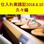 副業せどり店舗仕入れ実践記 2018.8.10久々編