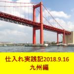 副業せどり仕入れ実践記 ~2018.9.16九州編~