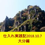 副業せどり仕入れ実践記 ~2018.10.7大分編~