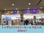 トイザらスファミリーセールで仕入れ ~2018.4.7編~