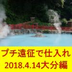 副業せどり仕入れ実践記 ~2018.4.14プチ遠征大分編~