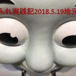 副業せどり仕入れ実践記 ~2018.5.19地元編~