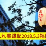 副業せどり仕入れ実践記 2018.5.3福岡編