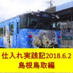 副業せどり仕入れ実践記 ~2018.6.2島根鳥取編~