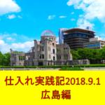 副業せどり仕入れ実践記 ~2018.9.1 広島編~