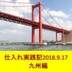 副業せどり仕入れ実践記 ~2018.9.17九州編~